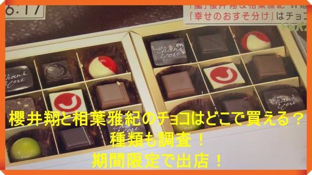 櫻井翔と相葉雅紀のチョコはどこで買える?種類や購入方法も調査!