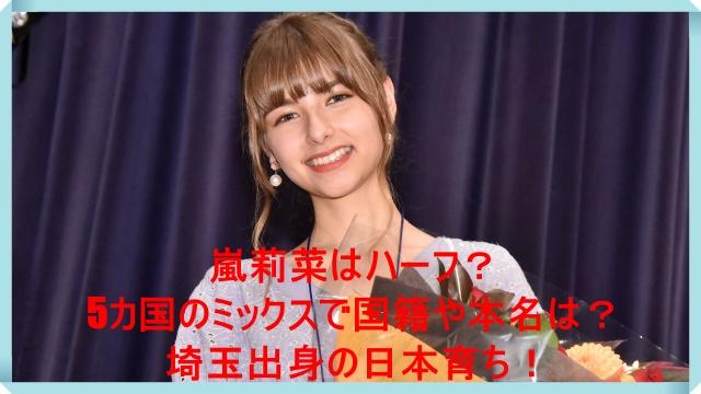 嵐莉菜はハーフ?国籍や本名は?5カ国のミックスで埼玉出身の日本育ち!